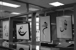 Professor's Arabic calligraphy reflects years of study