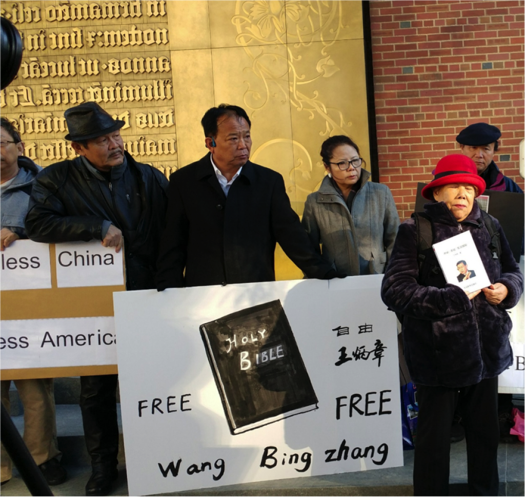 Chinese Demonstrators Call For Religious Freedom At Bible Museum Opening